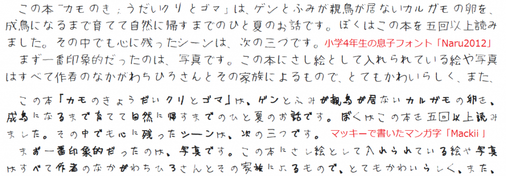 上段が息子が書いた「Naru2012」、下段が私の書いた「Mackii」。作文は「カモのきょうだいクリとゴマ」の感想文より。