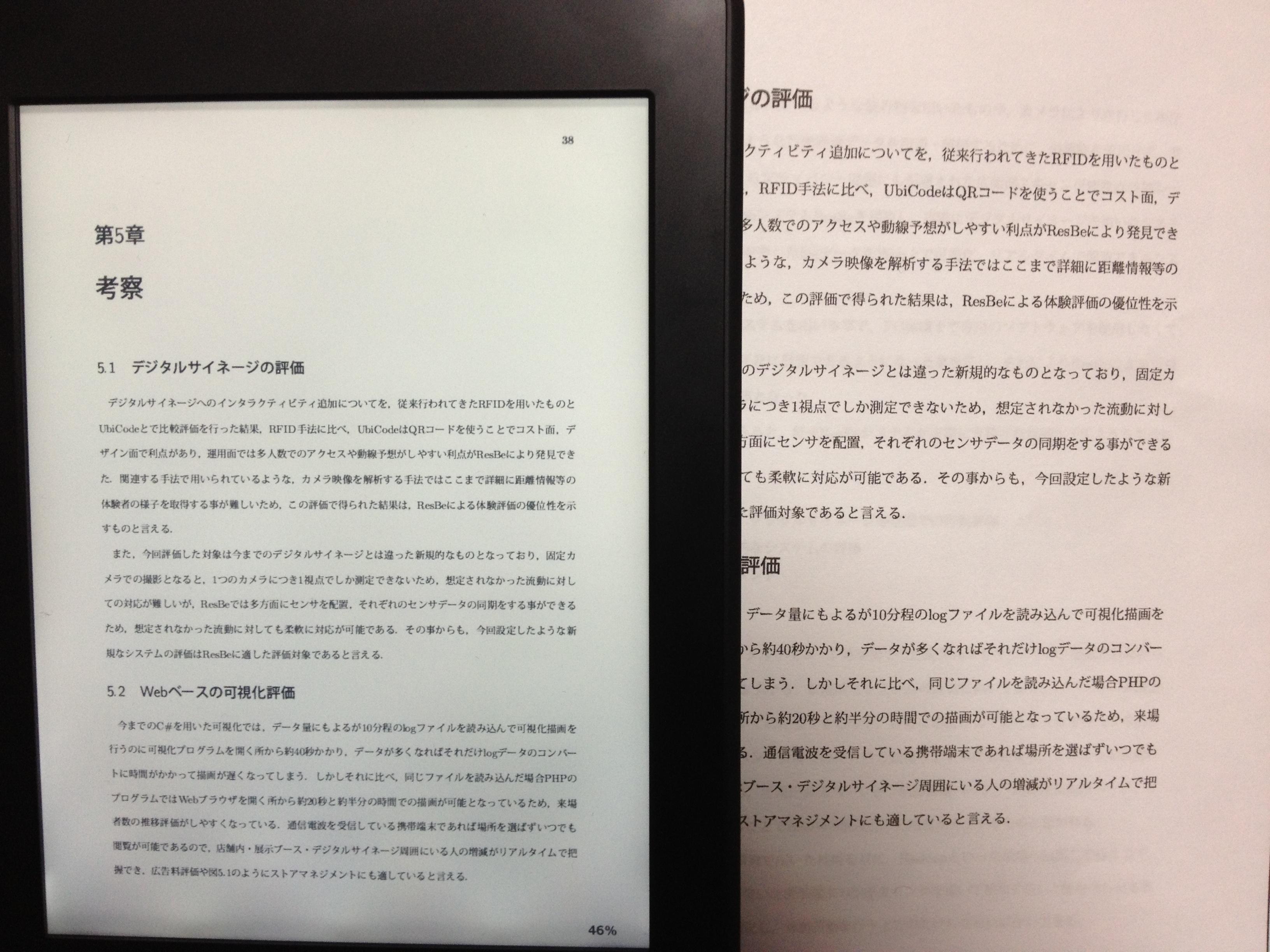 自由研究 自由研究 レポート : Kindle PaperWhiteは論文校正に ...
