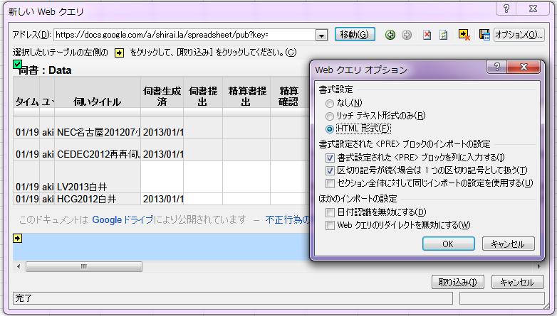 WebQuery2