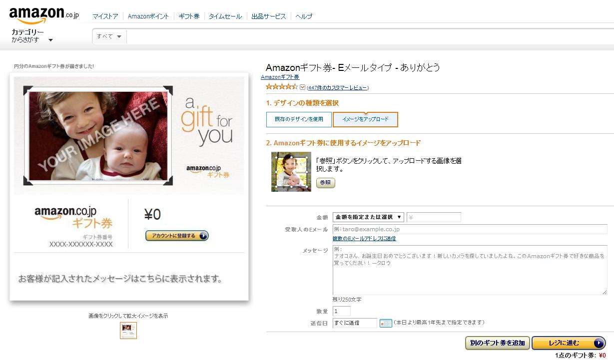 amazonGift2
