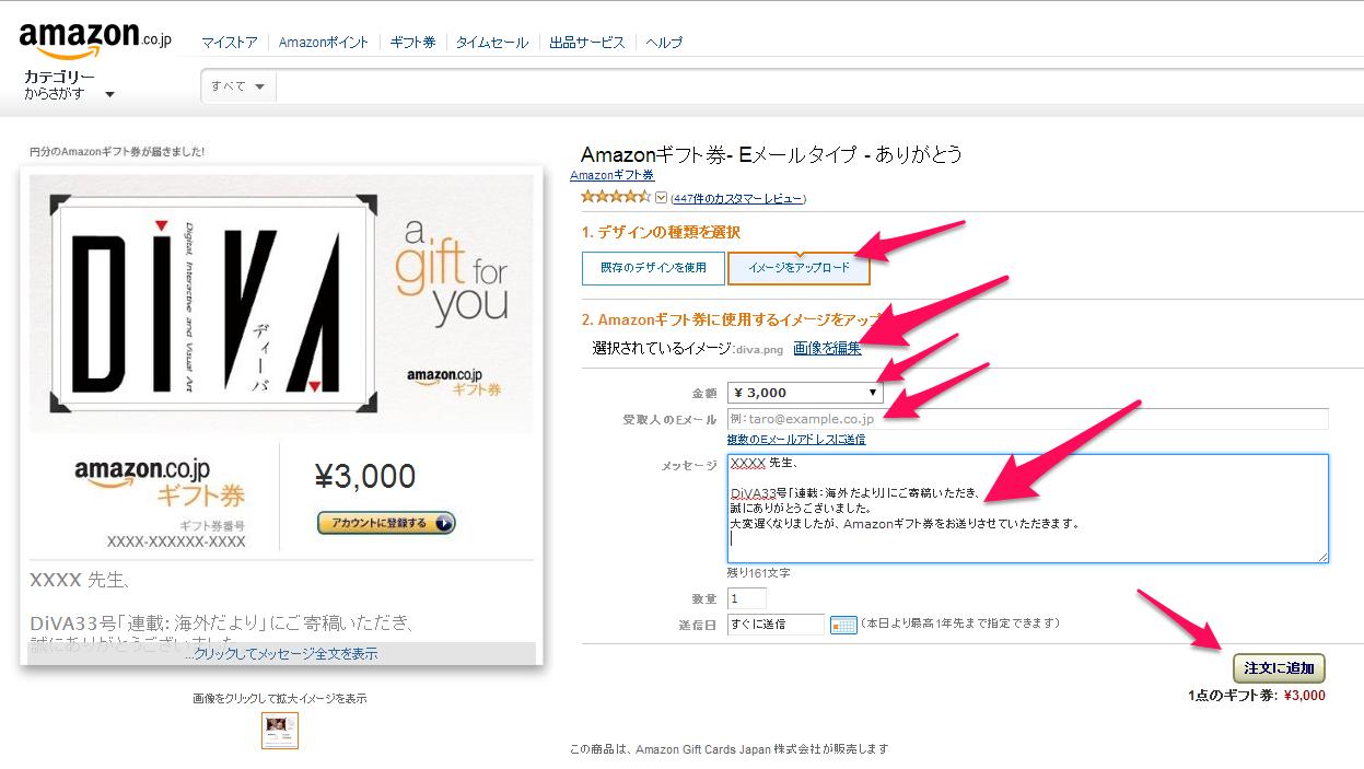amazonGift3